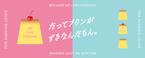 パステルの「なめらかプリン」から生まれたプリン型食パン専門店が6月3日、岐阜県・宇佐にオープン!
