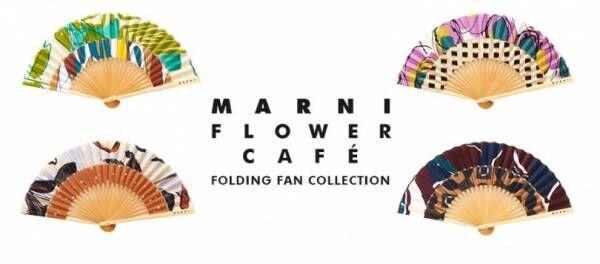 マルニのアーカイブ生地を使ったモダンな扇子、「FOLDING FAN COLLECTION」の新柄が発売
