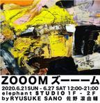 King GnuとARTWORKコラボでも話題。佐野凛由輔のアートエキシビジョン「ズーーーム/ ZOOOM」開催