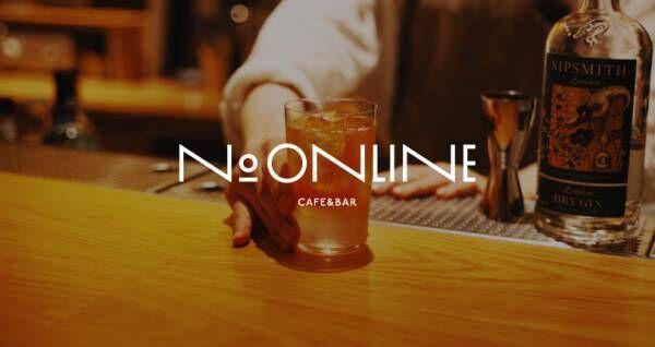 代々木上原の「No.」によるオンラインカフェ&バーがスタート! 6月5日より開店