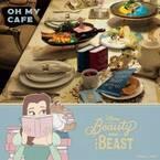 ディズニーアニメ映画「美女と野獣」の世界を体験できるスペシャルカフェが東京・大阪・名古屋に登場