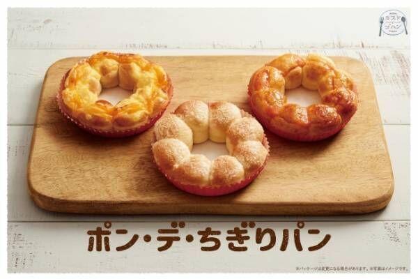 ミスドゴハンの新しい仲間が誕生! 6月19日から「ポン・デ・ちぎりパン」発売