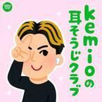 kemioがポッドキャスト番組をスタート! 6月20日よりSpotifyで配信、初回ゲストにはHIKAKINが登場