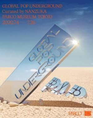 空山基やヨシロットンら総勢21名をセレクト! NANZUKAのキュレーションによるグループ展がパルコミュージアムで開催