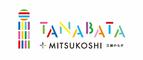 今年の七夕はリモートで! 銀座三越が提案する新しい「TANABATAスタイル」