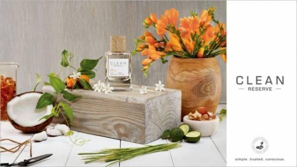 夏を盛り上げるシトラスとココナッツの香り。クリーン リザーブから新作フレグランスが数量限定発売