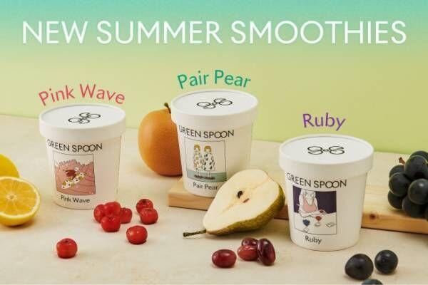 定額制パーソナルスムージー「GREEN SPOON」に夏の旬フルーツを使用した3つのレシピを追加