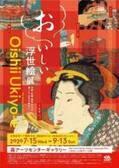 グランド ハイアット 東京が「おいしい浮世絵展」とコラボ! 江戸時代の食文化と現代の食材を融合させたメニューが登場