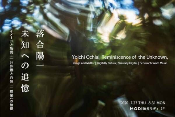 メディアアーティスト落合陽一個展「未知への追憶-イメージと物質  計算機と自然  質量への憧憬-」を渋谷モディで開催