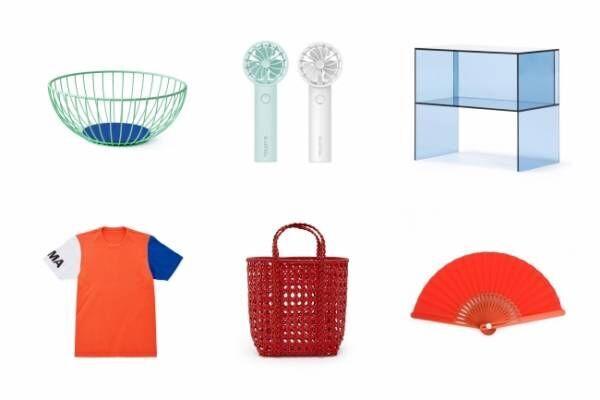 クール&ビビッドなアクセントをプラス! MoMA Design Storeの夏を楽しむグッドデザイン