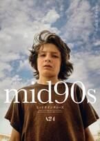 ジョナ・ヒル初監督作品「mid90s ミッドナインティーズ」90年代への愛が詰まった青春劇、9月4日公開