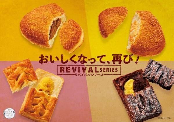 おいしくなって再登場! ミスタードーナツが復活の声にこたえた「リバイバルシリーズ」を発売