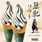 京都企業のアツいコラボが再び! 祇園辻利と男前豆腐店がコラボした「豆乳ソフト」が期間限定で登場