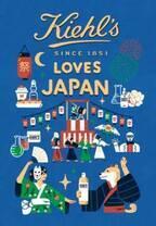 日本の賑やかな夏が感じられる限定エディションが登場。キールズ初「オンライン夏祭り」開催