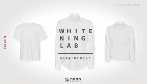 ナノ・ユニバースの新シリーズが始動! ホワイト好きのために生まれ、ホワイト好きに贈る「WHITENING LAB」