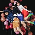 エレッセがアーティストとんだ林蘭とコラボしたコレクション「ellesse×TONDABAYASHI RAN」を発売