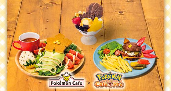 東京・大阪のポケモンカフェに、「Pokemon Cafe Mix」の料理を再現したメニューが登場!