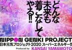 山本寛斎が手掛ける「日本元気プロジェクト2020 スーパーエネルギー!!」 全コンテンツを発表!!