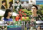 niko and ...とブランドアンバサダー菅田将暉・小松菜奈主演映画「糸」のコラボ第2弾の内容を公開
