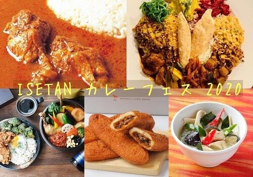 幻のカレーパンと呼ばれる「もとむのカレーパン」が伊勢丹新宿店のISETANカレーフェス2020に出店が決定