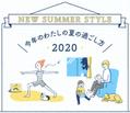 今年のわたしの夏の過ごし方。銀座三越が提案するNEW  SUMMER  STYLE  2020