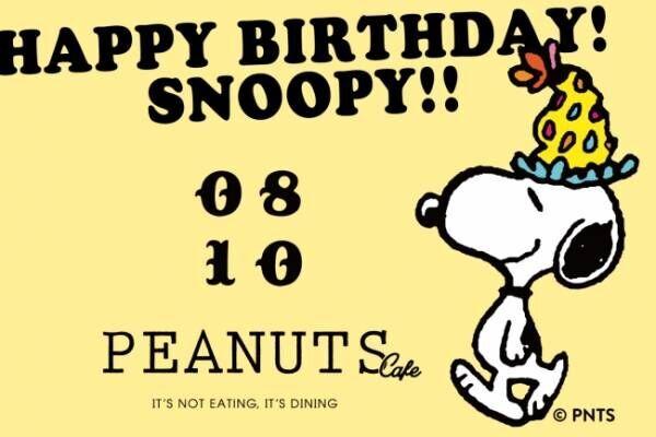 8月10日はスヌーピーの誕生日! 今年もバースデー記念に「グラスジャー Happy Birthday!!!<2020>」が数量限定で登場