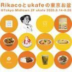 カラダの中からのキレイを提案するukafeで「RIKACOとukafeの東京お盆」を開催