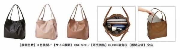 「GU BAG LAB」からお客様と共に開発したバッグ第1弾を発売