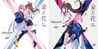 川谷絵音、ORESAMAが楽曲提供。Kizuna AI×花譜コラボシングル「愛と花」が9月23日に発売決定