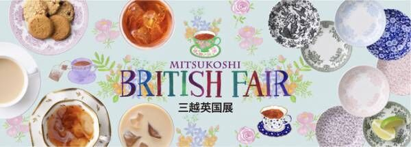 今年はおうちで英国展! 恒例の日本橋三越本店の英国展がオンラインストアで先行スタート