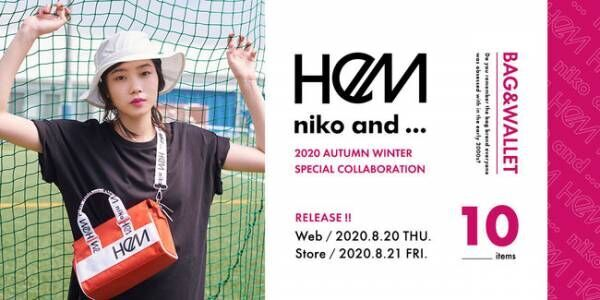 niko and ...が人気バッグブランド「HeM」とコラボ! 2つのブランドロゴが入ったバッグや財布が登場