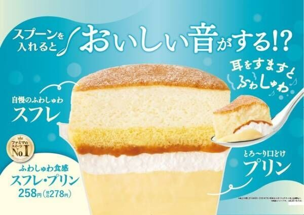 ファミマの人気No.1スイーツ「スフレ・プリン」がリニューアル! ビターなティラミス風味も登場