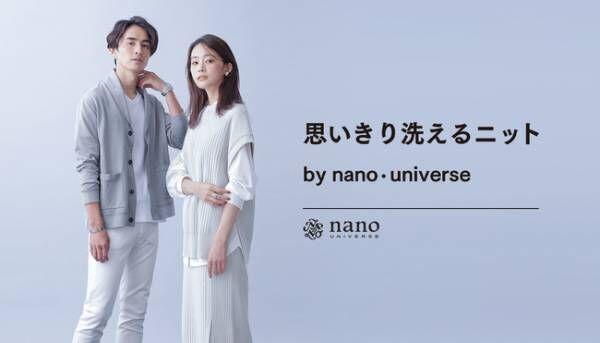ナノ・ユニバースの人気シリーズ「思いきり洗えるニット」が今シーズンも登場