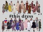 伊勢丹新宿店リ・スタイルで「ドレス」イベント開催! 100着の一張羅ドレスで100通りの「変身」を