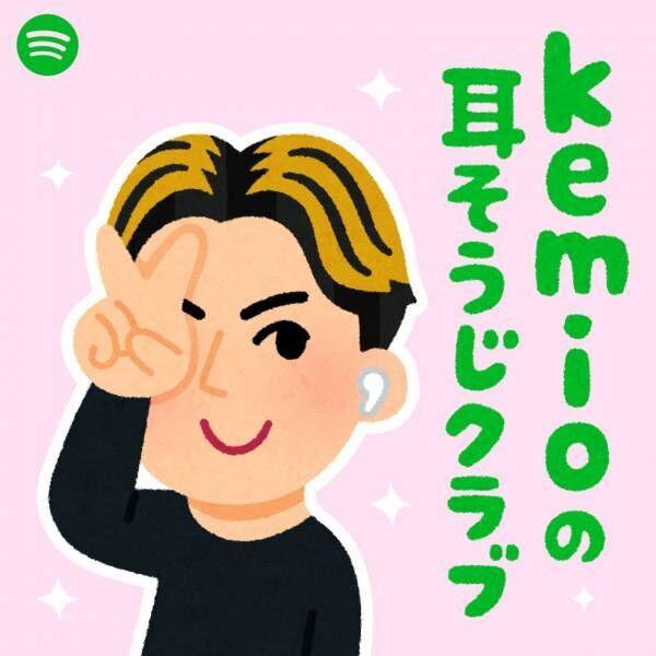 kemio、ヒプマイ、田中宗一郎etc...最旬カルチャートークを聴こう! Spotifyポッドキャスト6選