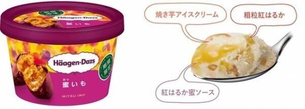 蜜がたっぷり入った人気の蜜芋を表現。ハーゲンダッツのミニカップ「蜜いも」期間限定発売