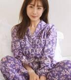 田中みな実が着る、家中ファッションの新ブランド 「スナイデル ホーム」のデビューコレクション