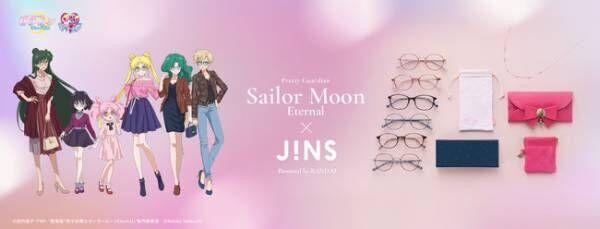 劇場版「美少女戦士セーラームーンEternal」とJINSのコラボメガネが期間限定で登場