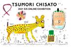 銀座三越でTSUMORI CHISATOの展示会を開催。ハッピーなムードを振りまくビーナスも登場