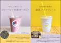ありそうでなかった「ブルーベリー甘酒ヨーグルト」、ジェイアール京都伊勢丹3Fキレイテラスで期間限定販売