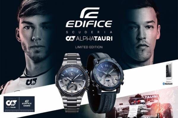 チームカラーを基調としたデザイン。カシオからF1チーム「スクーデリア・アルファタウリ」とのコラボウォッチ発売