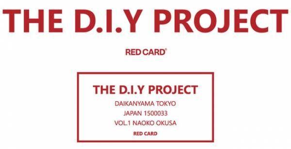 レッドカード初のD.I.Yイベントを開催。スタイリスト大草直子氏のD.I.Yデニムを数量限定で発売