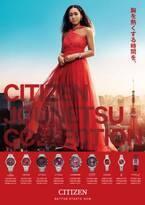 シチズンのアンバサダー 大坂なおみ選手が「時の女神」に! 情熱の赤をテーマにした個性あふれる9モデルを発売