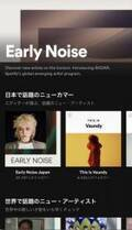 スポティファイで、注目の次世代アーティストをいち早くキャッチ! 「Early Noise」コーナーが登場