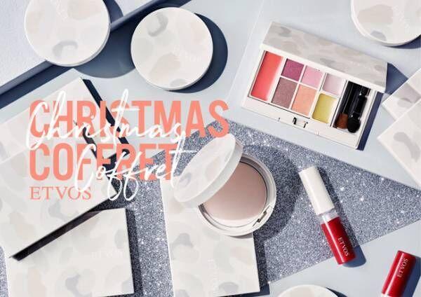 エトヴォス「クリスマスコフレ2020」を発売。1年の最後を締めくくる人気クリスマスコフレが今年も登場