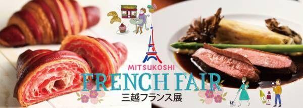 フランスの魅力を凝縮! 可愛い、楽しい、美味しいの宝箱。日本橋三越本店のフランス展