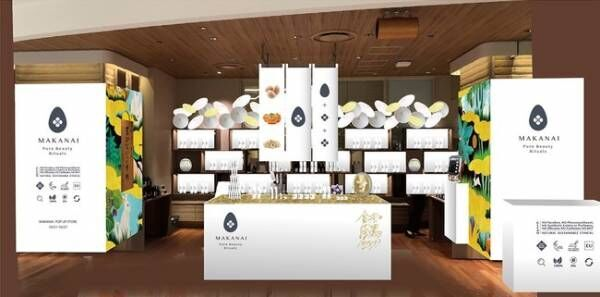 日本発のクリーンビューティーブランド「MAKANAI」が伊勢丹新宿店ビューティアポセカリーにて初のポップアップ