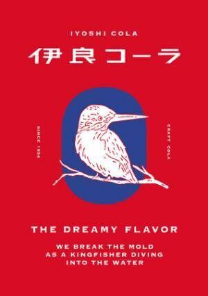 日本を代表するクラフトコーラ専門メーカー「伊良コーラ」のスペシャルフェアを銀座ロフトで開催