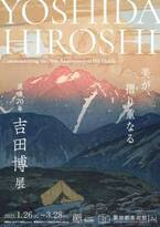 世界を魅了した画家 吉田博。東京都美術館で特別展「没後70年 吉田博展」開催