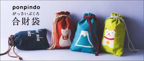 可愛すぎるニャンコの合財袋&小座布団が9月29日「招き猫の日」に藤巻百貨店に登場